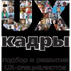 UX-кадры
