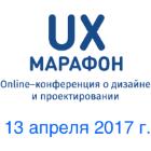UX-марафон